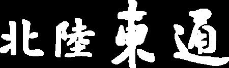 北陸東通公式ホームページ